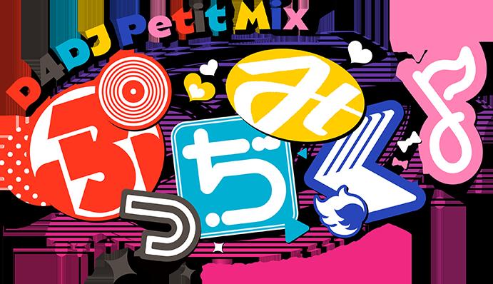 D4DJ Petit Mix