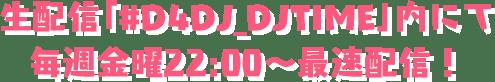 生配信「#D4DJ_DJTIME」内にて毎週金曜22:00~最速配信!